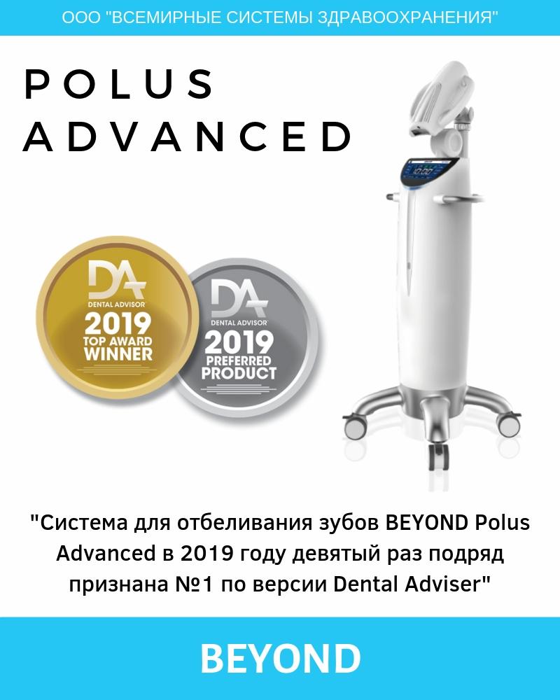 """""""Система для отбеливания зубов BEYOND Polus Advanced в 2019 году девятый раз подряд признана №1 по версии Dental Adviser"""""""
